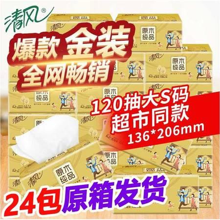 清风抽纸 原木纯品金装系列 3层120抽软抽纸巾 婴儿可用(整箱销售)