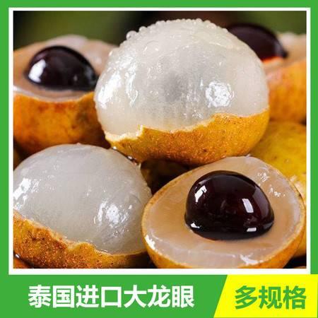 【9斤整箱】泰国进口龙眼新鲜当季水果大桂圆应季采摘包邮【神农良品】