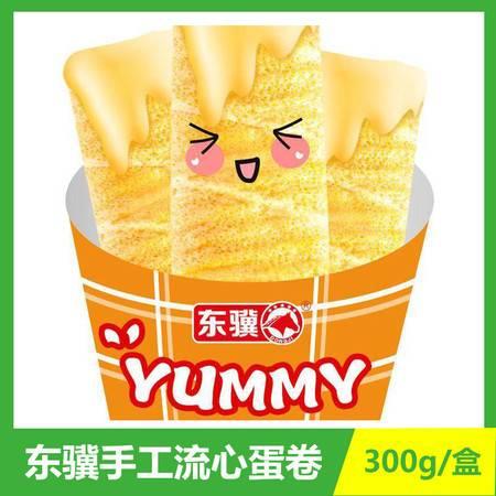 【东骥】咸蛋黄蛋卷饼干零食小吃网红儿时酥心卷好吃的休闲食品【神农良品】