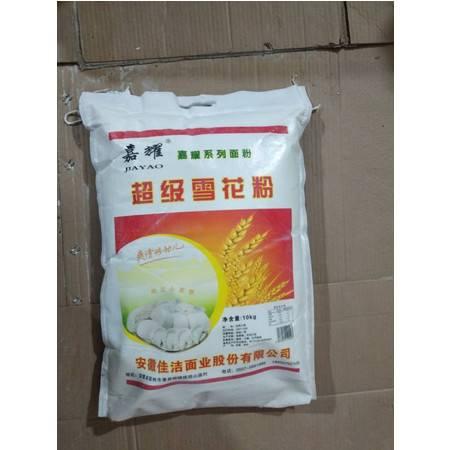 萧县邮政扶贫-佳洁面粉10kg