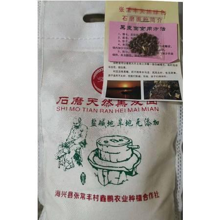 河北沧州海兴石磨黑麦面粉