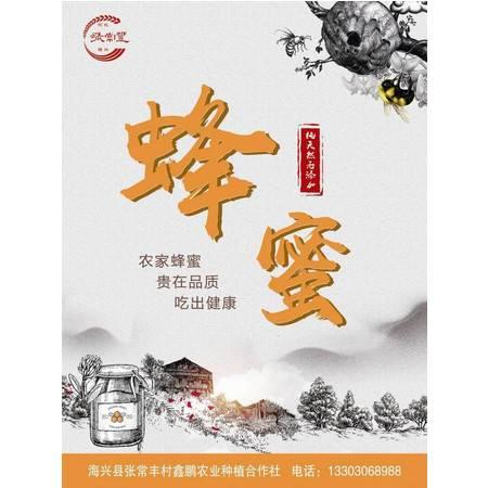 河北沧州海兴农家自制蜂蜜 农家自产