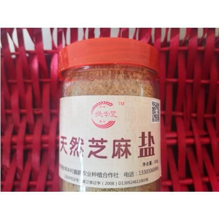 河北沧州海兴 农家自产 芝麻盐(300g)瓶