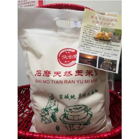 河北沧州海兴农家自产   玉米面粉