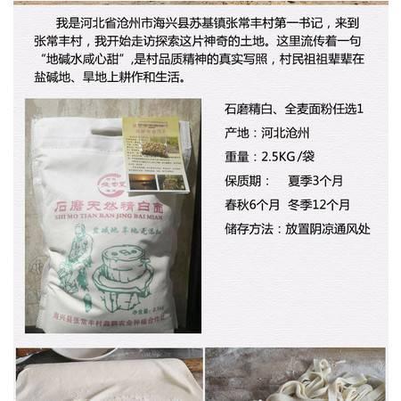 河北沧州海兴农家自产  石墨白面粉全麦精白面无添加