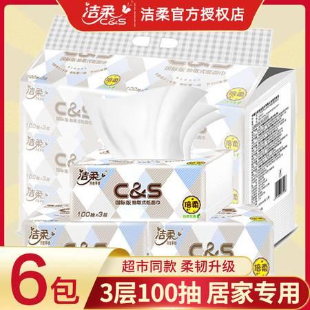 洁柔抽纸3层100抽6包一提实惠小包装国际版CS布艺方格面巾纸正品
