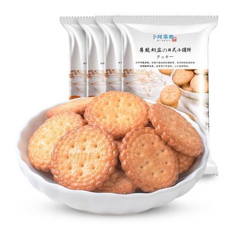 500g卜珂薄脆奶盐日式小圆饼干整箱礼盒香酥酥脆怀旧零食