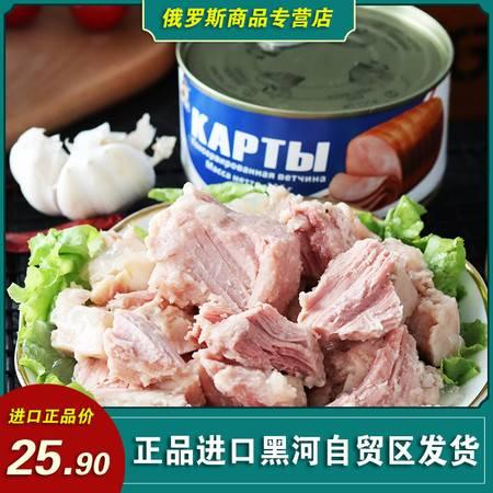 俄罗斯风味卡勒德火腿罐头猪肉午餐肉户外野餐即食品下酒菜325g