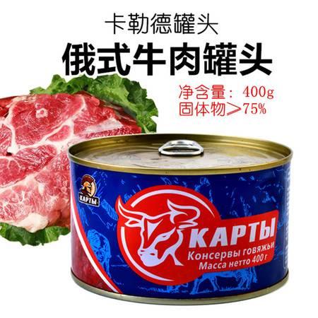 【支持邮乐卡支付】牛肉罐头俄罗斯风味卡勒德大块肉即熟食地图户外午餐肉无添加400g