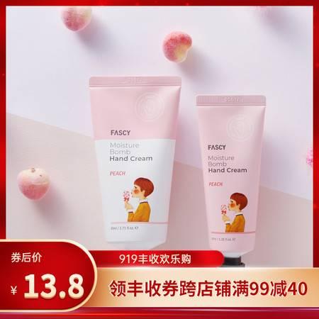 韩国进口Fascy/发希网红倍润 护手霜40ml装  保湿滋润多种香味水果香
