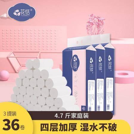 【60卷够用一年/12卷】花恬卫生纸白色卷纸批发家用纸巾手纸厕纸
