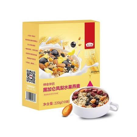 燕之坊 水果燕麦片禅食伴侣 即食干吃 冲饮早餐 五谷伴侣 代餐 黑加仑