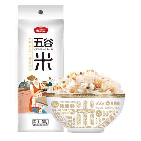 燕之坊 五谷米(大米 红米 藜麦米 苦荞 青稞 红扁豆等)400g