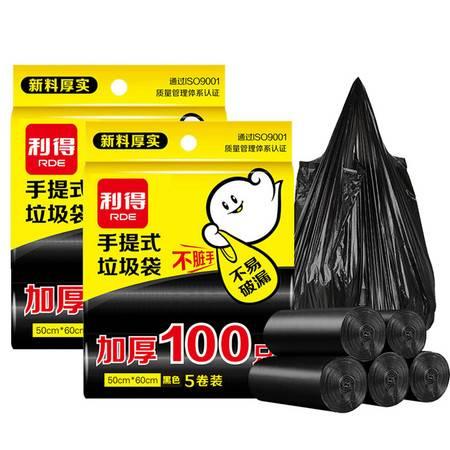 利得 背心式200只手提家用办公垃圾袋 50cm*60cm黑色加厚中大号垃圾桶袋 垃圾分类