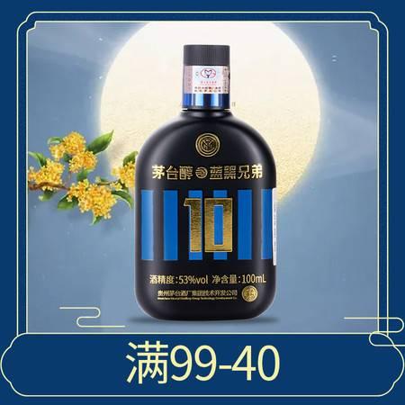 【919爆款满99-40】茅台醇蓝黑兄弟国际米兰联名款小白酒53度100mL小瓶酒单瓶装