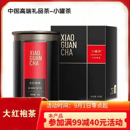 【博鳌亚洲论坛官方指定用茶】小罐茶 多泡装系列 大红袍茶 礼盒装40g